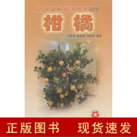 柑橘 百花盆栽图说丛书 3625 形态特征 生长特性 植物学分类 主要种类品种 繁殖 栽培管理 病虫害防治 花卉培育 中