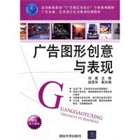 广告图形创意与表现 刘晨 ,赵亚华 9787302231103 清华大学出版社教材系列