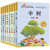 8册小学生课外阅读书籍 王一梅系列儿童文学一年级课外书注音版二年级读物带拼音的少儿图书6-7-8-10岁伞树童书甜橙树