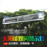 汽车太阳能爆闪灯防追尾灯装饰灯警示灯霹雳游侠LED后视灯呼吸灯
