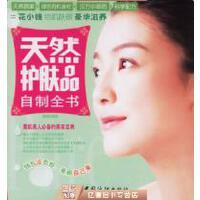 【二手9成新】天然护肤品自制全书凰朝中国纺织出版社