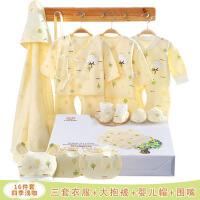 春秋夏季0-3个月婴儿礼盒套装宝宝用品婴儿衣服棉婴儿礼盒宝宝套装