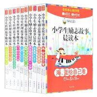 (10册)小学生励志故事晨读本    6-12小学生语文新课标必读丛书 小学生励志故事书 成长教育课外书