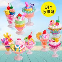 儿童DIY冰激凌果汁制作材料 活动仿真蛋糕女孩玩具幼儿园手工