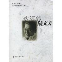 【二手旧书9成新】永远的陆文夫 王蒙 上海远东