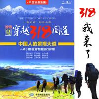 2019新版 穿越318国道 川藏线 自驾旅游地图 景点介绍 详细路线规划 中国旅游地图 折叠图易携带 北斗地图��