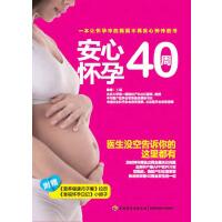 安心怀孕40周(电子书)