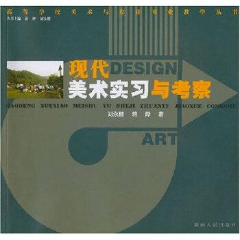21世纪高校美术教材:现代美术实习与考察