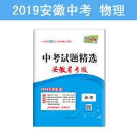 天利38套 2019中考试题精选・安徽省专版--物理