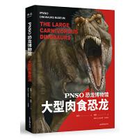 恐龙博物馆:大型肉食恐龙(公认中国恐龙复原第一人赵闯十年大成之作,全世界自然博物馆都在收藏他的恐龙,一本书把博物馆搬回