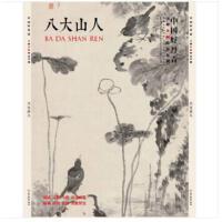 中国好丹青.?大师条幅精品复制――八大册人(11幅作品)