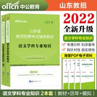 中公教育2020山东省教师招聘考试:语文学科(教材+历年真题)2本套