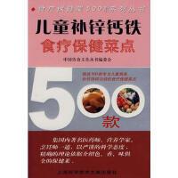 【�f��二手��八新正版】�和��a�\�}�F食��保健菜�c500款 《中���食文化���》�委�� 9787543931411 上�?�