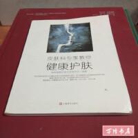 【二手�f��85成新】皮�w科�<医棠� 健康�o�w /薇姿健康�o�w�<椅��T�� 上海�g文出版社98