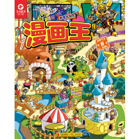 漫画王(2013第二季度)共3册