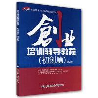 """创业培训辅导教程(初创篇)第2版――""""1+X""""职业技术・职业资格培训教材"""