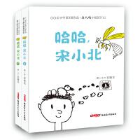 哈哈宋小北(真人版小屁孩日记)