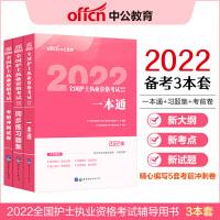 中公教育2020全国护士执业资格考试:一本通+同步练习题集+考前冲刺试卷 3本套
