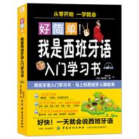 好简单!我是西班牙语入门学习书/中国纺织出版社