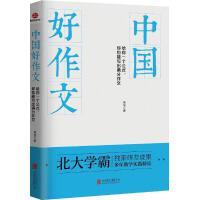 时代光华:中国好作文