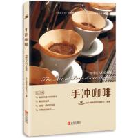 【旧书珍藏9成新正版现货包邮】手冲咖啡――咖啡达人的必修课 丑小鸭咖啡师训练中心 青岛出版社 978755523237