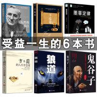 全6册正版 正版原著珍藏版全书+人性的弱点卡耐基+羊皮卷+墨菲定律+狼道+方与圆