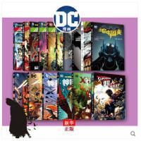 DC新52系列套装16册 正版现货 全套 欧美 美国DC 超人 蝙蝠侠 神奇女侠 英雄漫画书 正义联盟 中文全彩漫画