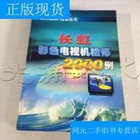 【二手旧书9成新】长虹彩色电视机检修2000例---[ID:439472][%#238E1%#]---[中图分?
