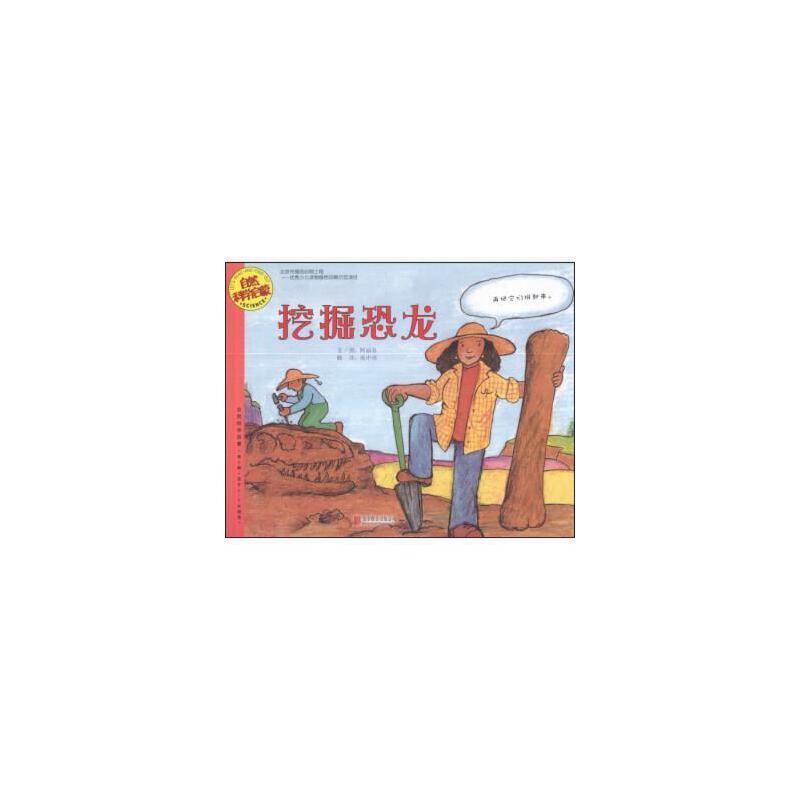 【启发绘本】自然科学启蒙 第十辑6册 启发系列绘本 3-6-9岁经典幼儿故事书 启蒙认知童书少儿课外书 *儿童文学读物书籍图书 正版 大秦书店经营范围:正版纸质书,电子出版物,开具发票。欢迎光临!