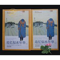 【旧书9成新】名著译林:追忆似水年华(上下),、马塞尔普鲁斯特、许均、译林出版社