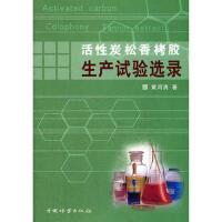 活性炭松香栲胶生产试验选录 黄河清 中国林业出版社