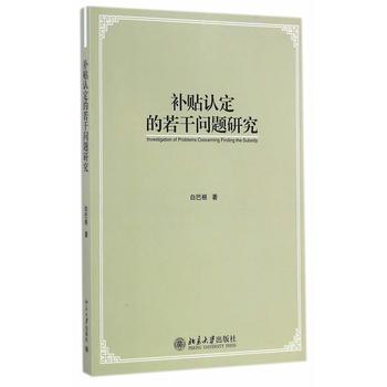 补贴认定的若干问题研究 白巴根 北京大学出版社 书籍正版!好评联系客服有优惠!谢谢!