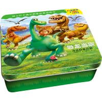 迪士尼卡通全明星铁盒拼图书――恐龙当家・寻找回家的路