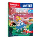 迪士尼流利阅读第1级・爱丽丝梦游仙境
