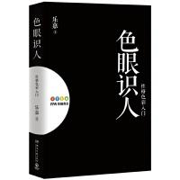色眼识人:性格色彩入门(2015新版,乐嘉潜心逐字修订、增补案例)