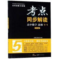高中数学(选修1-1新课标第4版)/考点同步解读