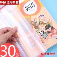 30张透明包书皮书套 一二三年级16k/a4包书纸 防水包书膜保护套透明书套防水透明书皮