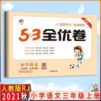 2019秋 小儿郎53全优卷 小学语文三3年级上册RJ版人教版 根据统编教材编写
