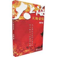 【旧书二手书9成新】大上海――天地豪情 李泳群 9787806739631 花山文艺