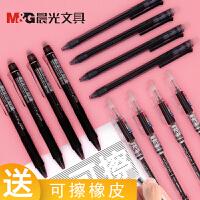 晨光热可擦中性笔笔芯0.5黑色热可擦笔晶蓝色儿童3-5年小学生用级魔易擦笔摩擦笔可擦写性水笔子弹头磨易擦笔