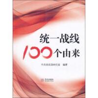 【二手书9成新】统一战线100个由来中央统战部研究室9787507533330华文出版社