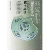 【新书店正版】残瓷雅集:明清瓷片鉴赏王启泰9787801583987蓝天出版社