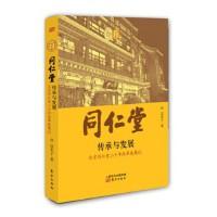 【新书店正版】 同仁堂:传承与发展 边东子 东方出版社 9787506074810