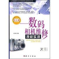 �荡a相�C�S修技能���(芯片�)(第一���中�o)��志�i科�W出版社