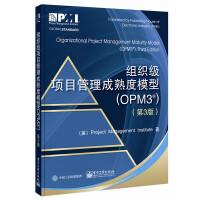 组织级项目管理成熟度模型(OPM3)(第3版)(团购,请致电400-106-6666转6)