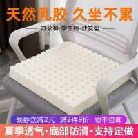 乳胶坐垫办公室久坐椅子软座垫椅垫夏季汽车屁垫学生凳椅垫沙发垫kb6