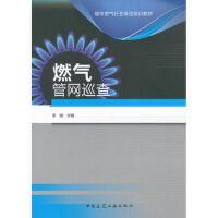 城市燃气管网巡查 李刚 9787112152599 中国建筑工业出版社教材系列