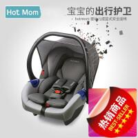 英国hotmom婴儿提篮式儿童安全座椅汽车用宝宝便携新生儿车载摇篮 安全座椅