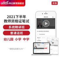 中公网校2021下半年全国教师资格证-系统精讲班-幼儿-科一