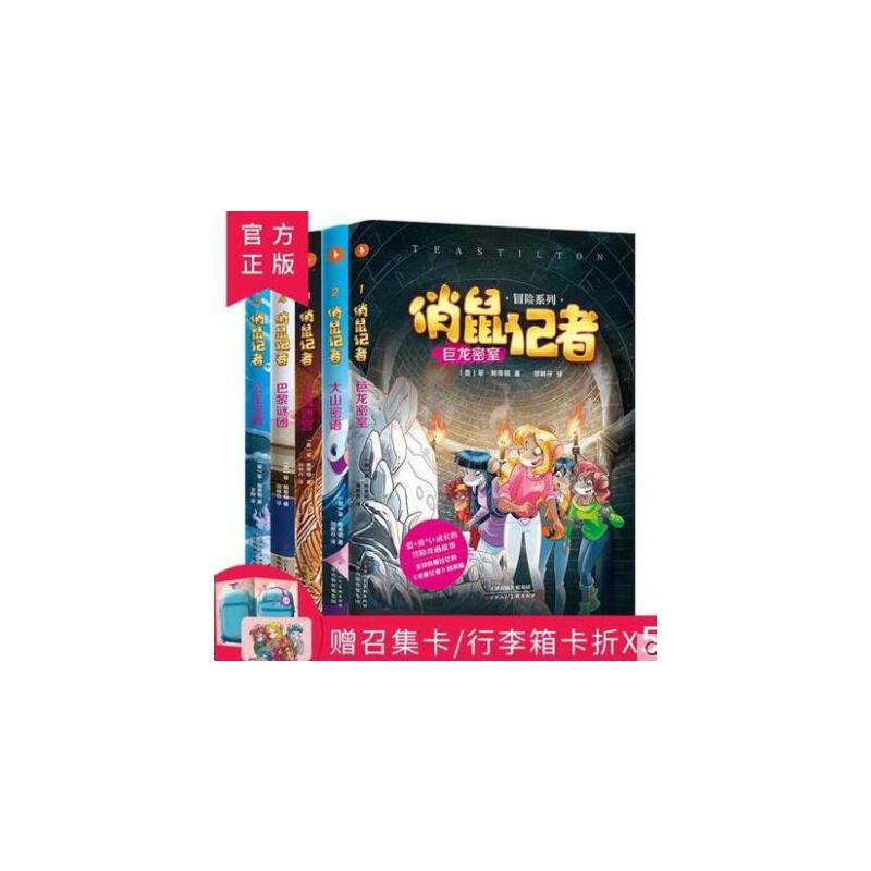 俏鼠记者冒险系列共5册 巨龙密室大山密语古城迷宫公主宝藏 小学生一二三四五六年级课外阅读书目6-12岁少年儿童文学故事书籍